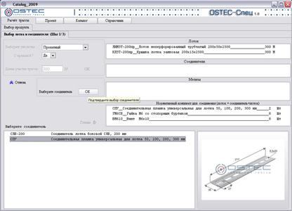 Интерфейс программы по Расчету трассы лотков