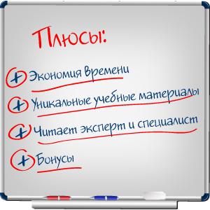 Доска объявлений курсов обучения СКС
