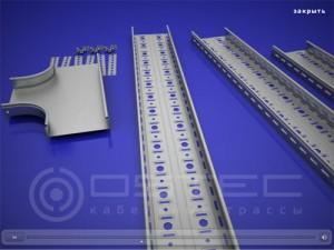 3D видеофильм по монтажу лотков OSTEC