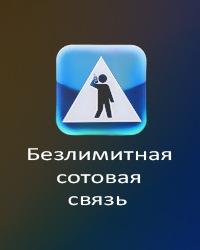 безлимитная сотовая связь по России