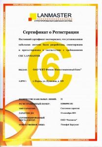 Сертификация СКС