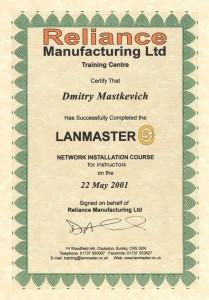 Сертификат СКС LANMASTER