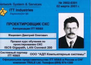 Сертификат проектировщика СКС ITT