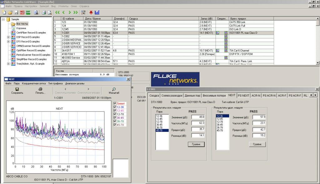 Новая версия ПО linkware 6 от Fluke Networks