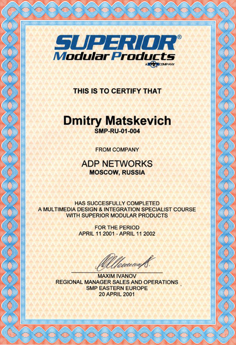 Сертифицированный инсталлятор SMP